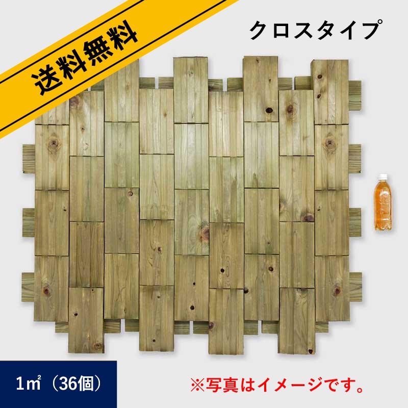 【送料無料】 簡単に設置できる木製タイル MUKUタイル クロスタイプ 1�
