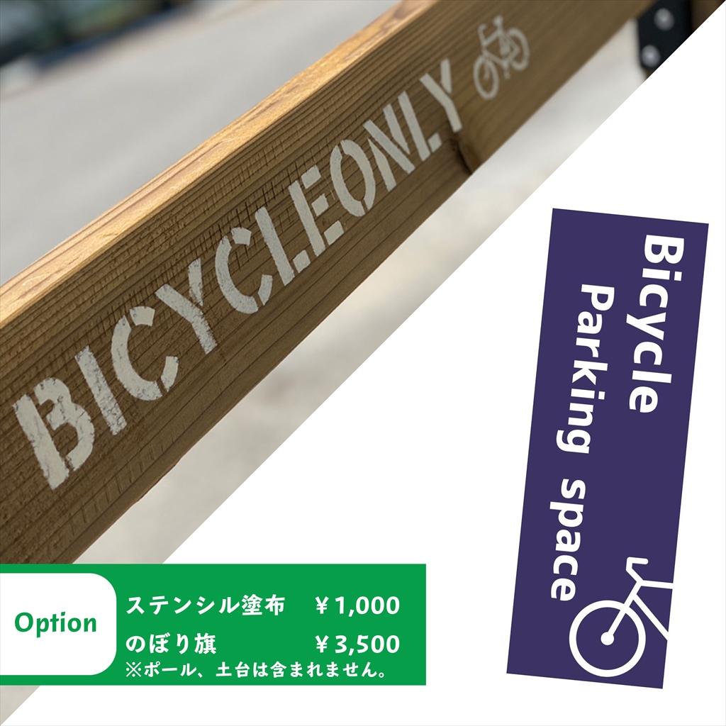 【送料無料】 サイクルスタンドMUKU(2台用)
