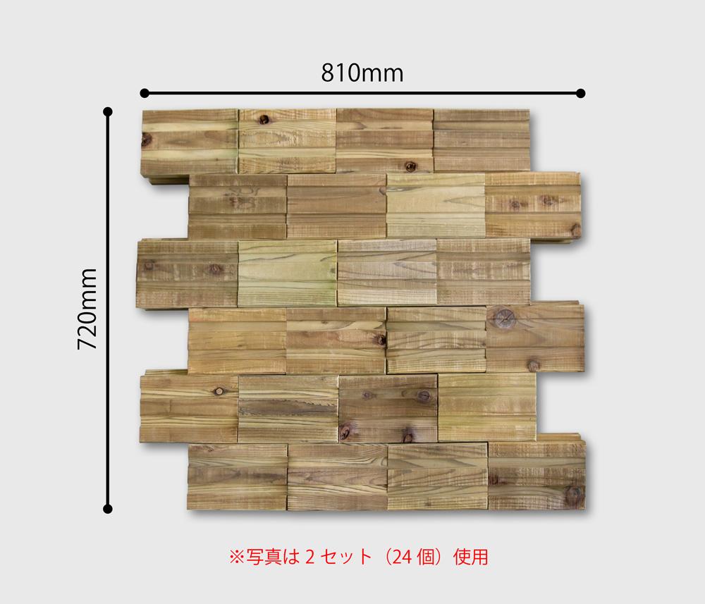 【訳あり・43%OFF】 MUKUタイル ストレートタイプハーフサイズ  12個セット