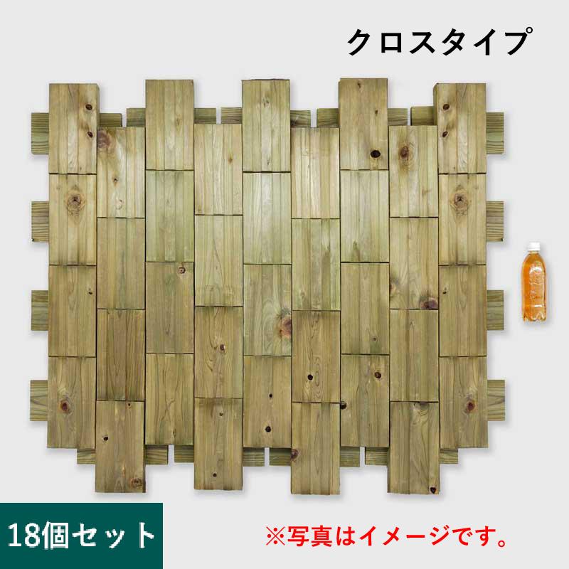 【送料無料キャンペーン商品】簡単に設置できる木製タイル MUKUタイル クロスタイプ 18個セット