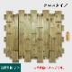 簡単に設置できる木製タイル MUKUタイル クロスタイプ 18個セット
