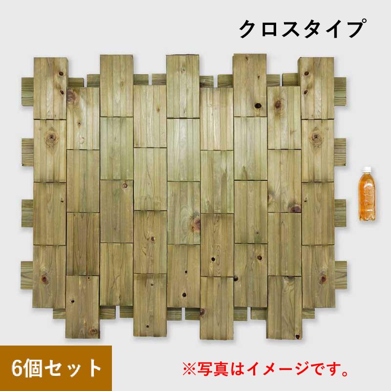 【送料無料キャンペーン商品】簡単に設置できる木製タイル MUKUタイル クロスタイプ 6個セット