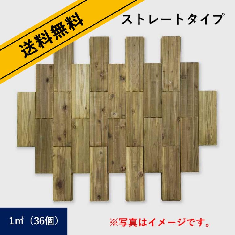 ※12月出荷※【送料無料】 簡単に設置できる木製タイル MUKUタイル ストレートタイプ 1�