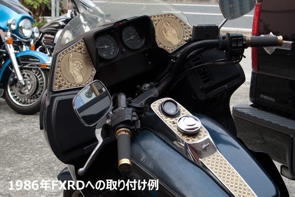 FXRD スピーカーカバー フィンガーブラスプレート