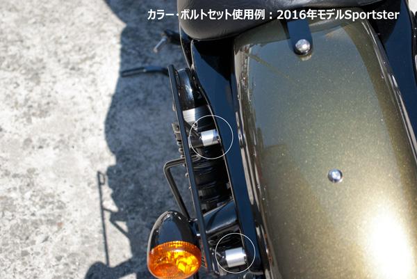 Sportster サドルバッグサポート用カラー・ボルトセット