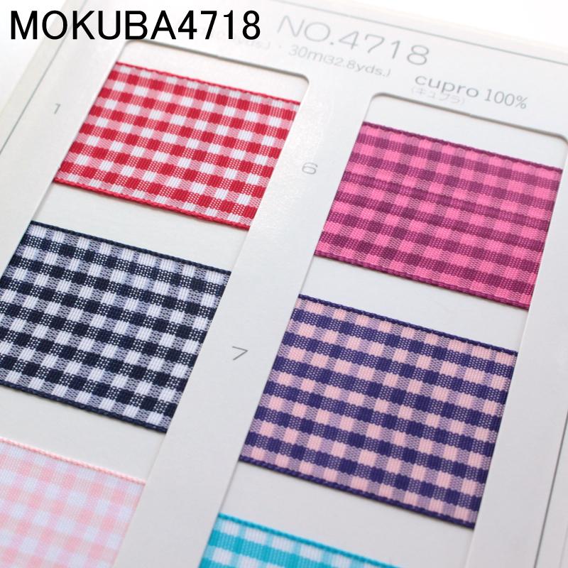 【約25mm幅/10色】MOKUBA 4718K-25mm チェックリボン/10m巻き