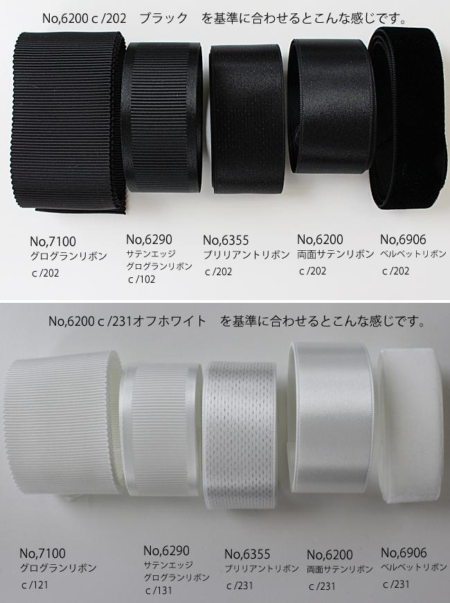 【3mカット】 No,7100-38mm幅&50mm幅 グログランリボン 日本製