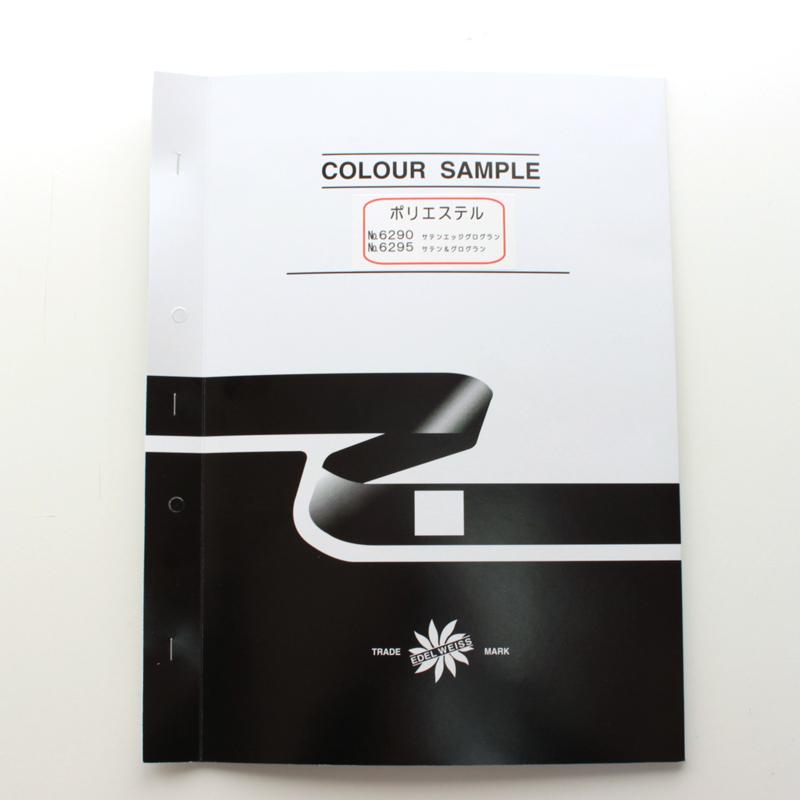 【サンプル帳】6290サテンエッジリボンサンプル帳