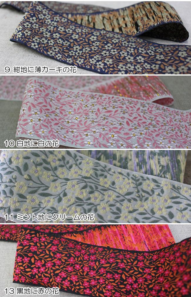 KAFKA カフカ社【50cm単位】約幅50mm【太】-忘れな草柄ジャガードリボン