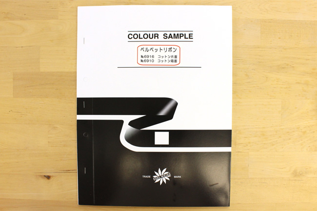6916/6910 コットン&ナイロン ベルベット サンプル帳(両面・片面)