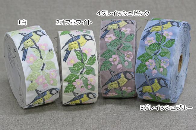 KAFKA カフカ社【50cm単位】<BR>約幅40mm シジュウカラ柄チロリアンテープ