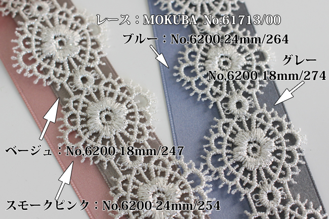 【約30mm幅/2色】MOKUBA 61713・61714/00 メタリックレース