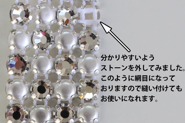 【反単位】20mmプレシオサpreciosaパール&クリスタルのラインストーン<br>1反10m巻き