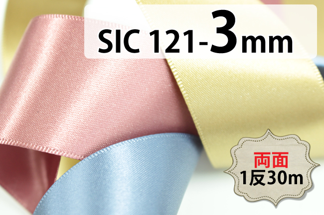 sic121 両面サテンリボン/30m巻