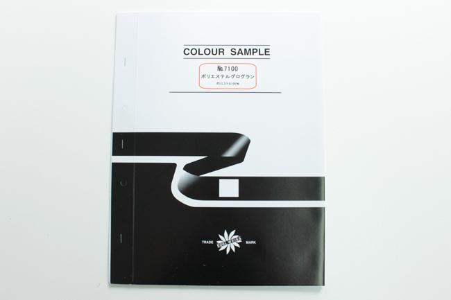 7100 ポリエステルグログランサンプル帳