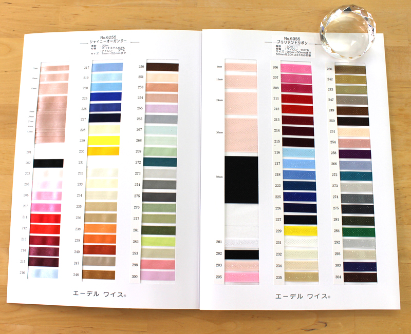 【サンプル帳】6355ブライトリボンサンプル帳