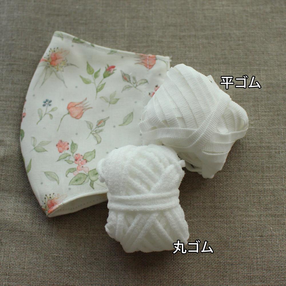 国産マスクゴム 丸・平マスクヒモ