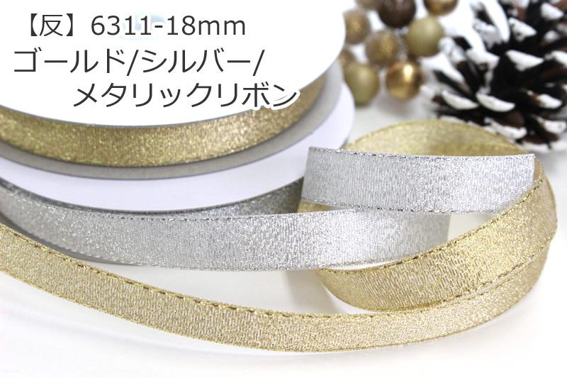 【反】6311ゴールド/シルバー/メタリックリボン
