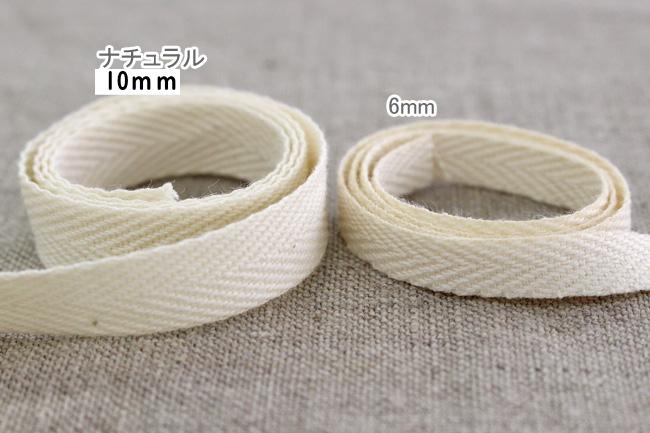 【7色/2幅】No,1201(201) オーガニックコットンリボン 綾織り 6mm&10mm
