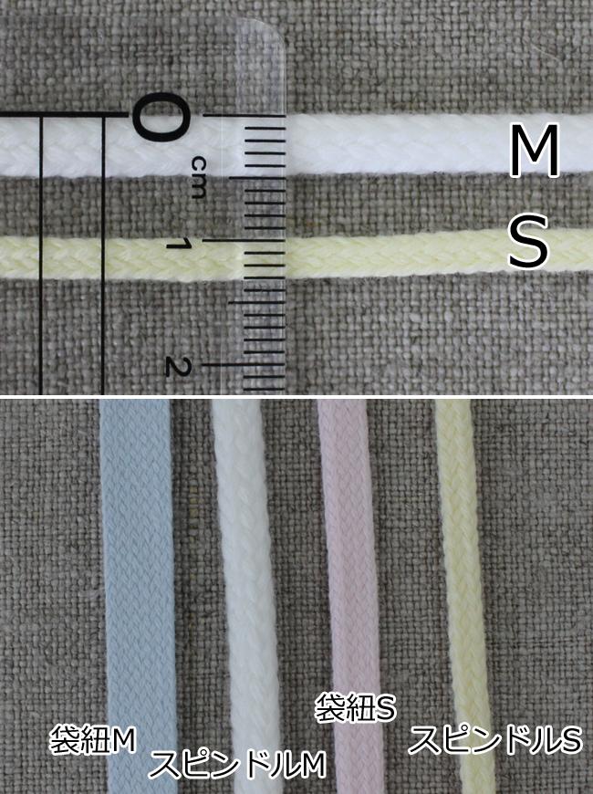 【7色/2幅】No,1206 オーガニックコットンリボン スピンドル紐 S(4mm)・M(5mm)