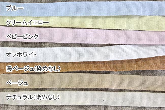 【7色/8幅】No,200(1101) オーガニックコットンリボン 平織り