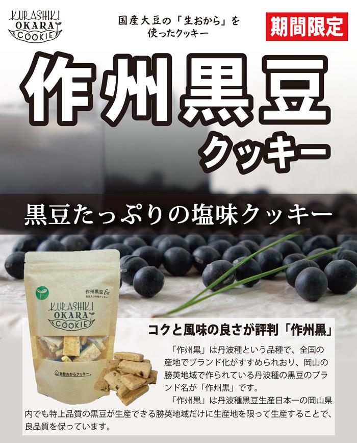 【夏〜秋の期間限定】 作州黒豆 倉敷おからクッキー