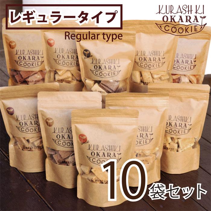味が選べる10種セット (160g×10 レギュラータイプ) 倉敷おからクッキー