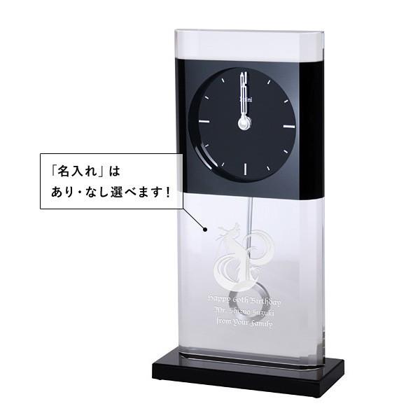 名入れ 時計 ペンデュラムクロック ブロアムクリスタル