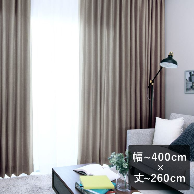 【最短6営業日で出荷】非遮光カーテン「Fiore フィオレ ブラウン」幅〜400cm×丈〜260cm