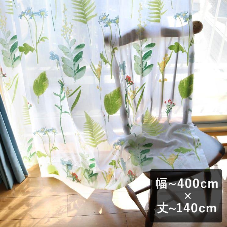 【最短6営業日で出荷】オパールレースカーテン「Teresa テレサ」  幅〜400cm×丈〜140cm