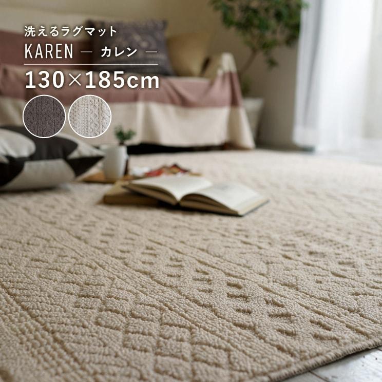 ニットのリブ編みをイメージした洗えるラグマット KAREN カレン 130×185cm 日本製 長方形 スミノエ SUMINOE
