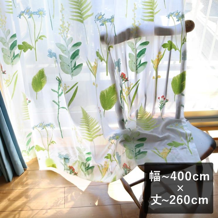 【最短6営業日で出荷】オパールレースカーテン「Teresa テレサ」  幅〜400cm×丈〜260cm