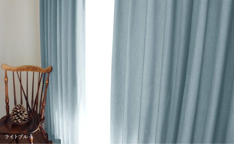 【最短6営業日で出荷】デニムカーテン「Lewis ルイス」  幅〜200cm×丈〜140cm