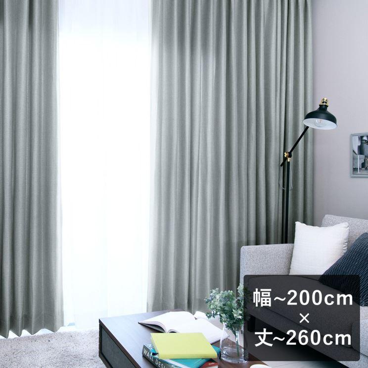 【最短6営業日で出荷】非遮光カーテン「Fiore フィオレ グレー」幅〜200cm×丈〜260cm