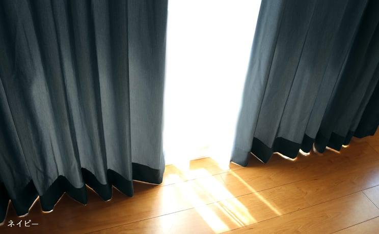 【最短6営業日で出荷】デニムカーテン「Lewis ルイス」  幅〜300cm×丈〜200cm