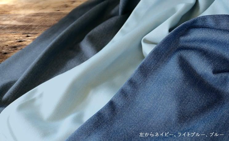 【最短6営業日で出荷】デニムカーテン「Lewis ルイス」  幅〜400cm×丈〜200cm