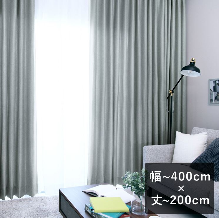 【最短6営業日で出荷】非遮光カーテン「Fiore フィオレ グレー」幅〜400cm×丈〜200cm
