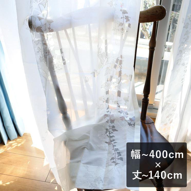 【最短6営業日で出荷】オパールレースカーテン「Ivy アイヴィー ホワイト」  幅〜400cm×丈〜140cm