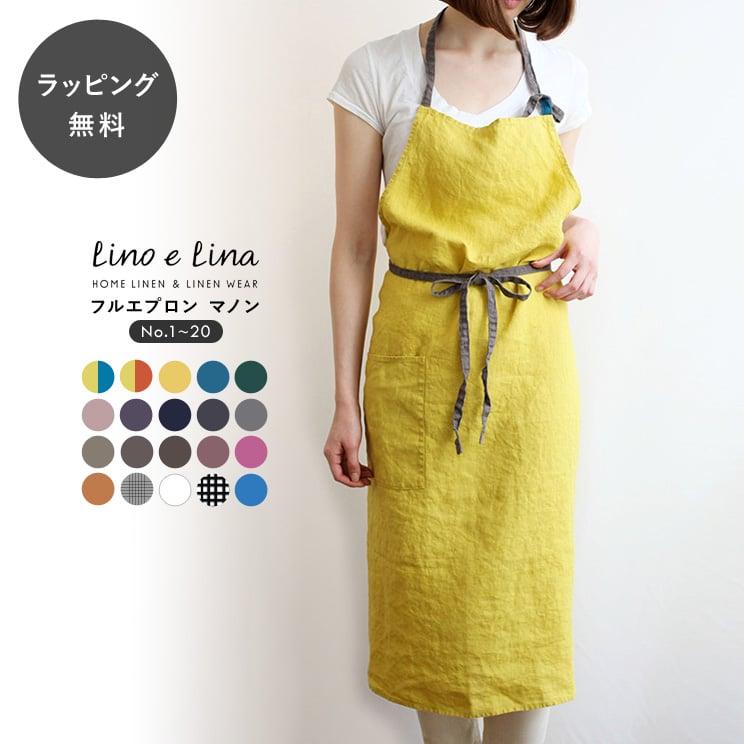 Lino e Lina(リーノ・エ・リーナ)フルエプロン マノン No.1〜No.20