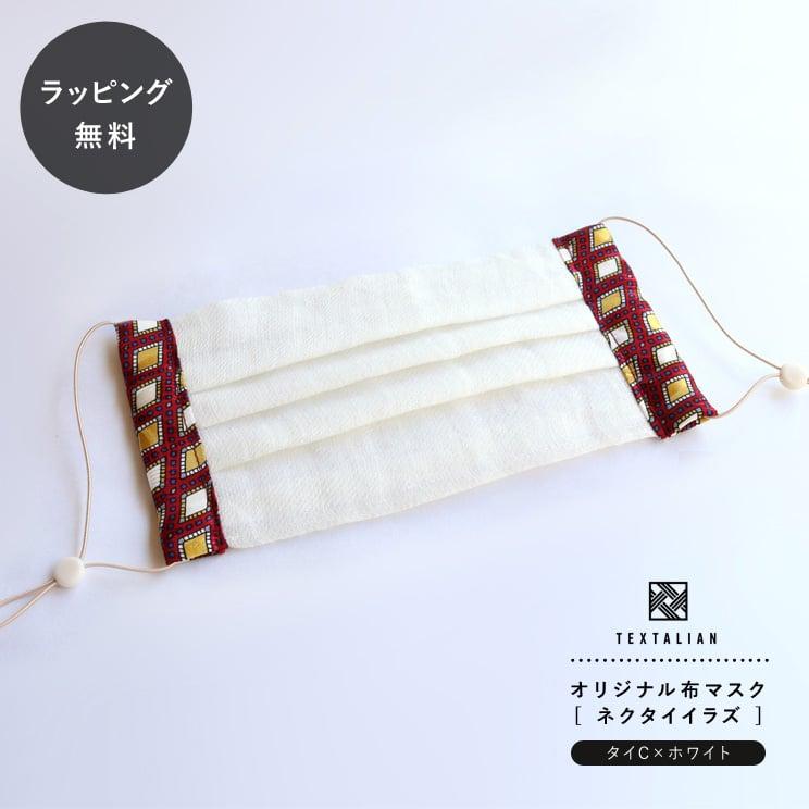 テキスタリアン オリジナル 布マスク 「ネクタイイラズ」 タイC×ホワイト