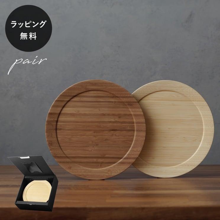 木製プレート リヴェレット RIVERET ディナープレート L <ペア> セット