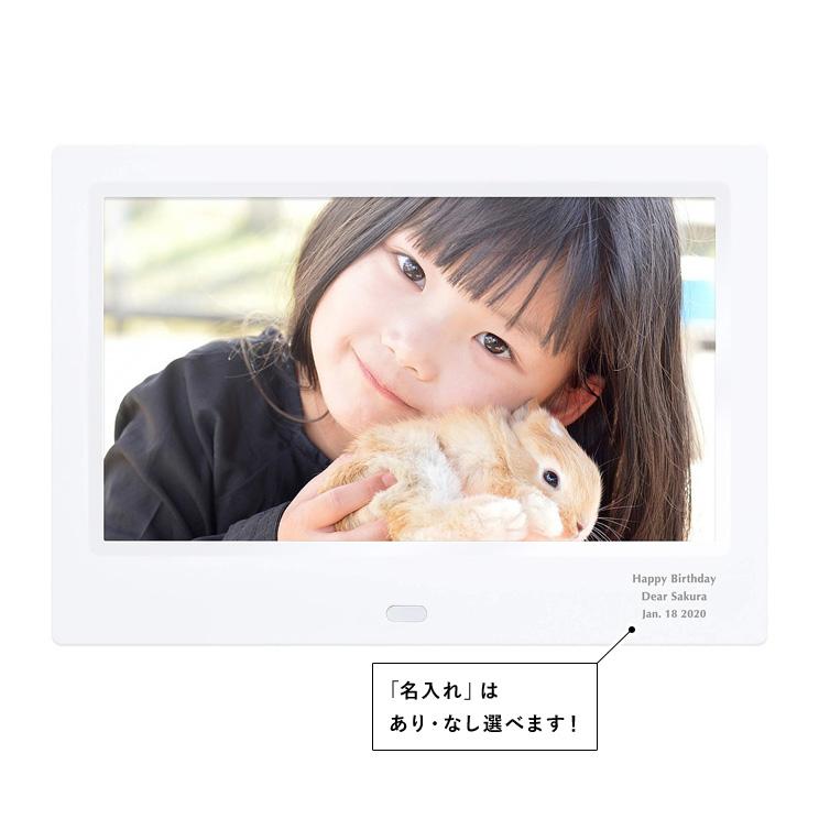 【1月入荷予定】名入れ デジタルフォトフレーム ホワイト
