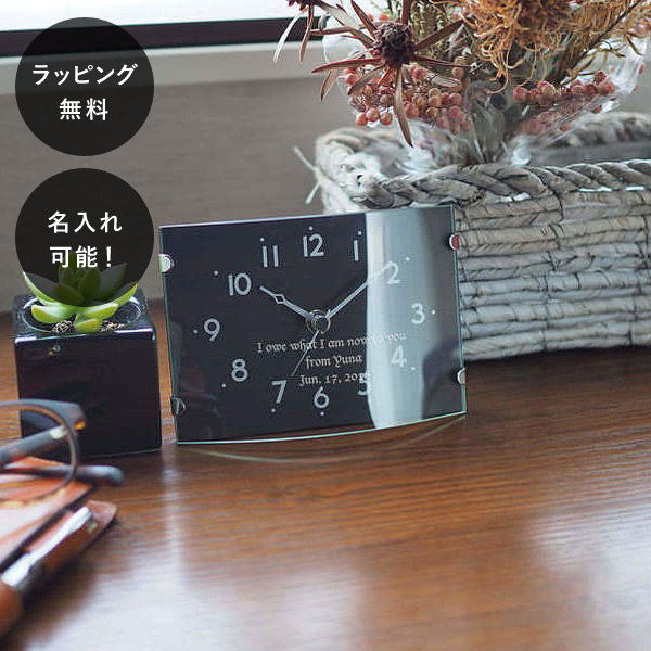 名入れ 名入れ 時計 テーブル&ウォールクロック ヒーリング ブラウン