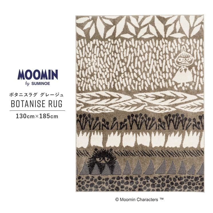 【最短3営業日で出荷】ラグマット ムーミン ボタニスラグ グレージュ 130cm×185cm MOOMIN BOTANISE RUG スミノエ SUMINOE