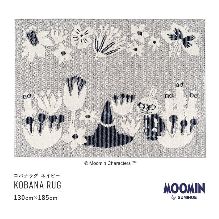 【最短3営業日で出荷】ラグマット ムーミン コバナラグ ネイビー 130×185cm MOOMIN KOBANA RUG スミノエ SUMINOE