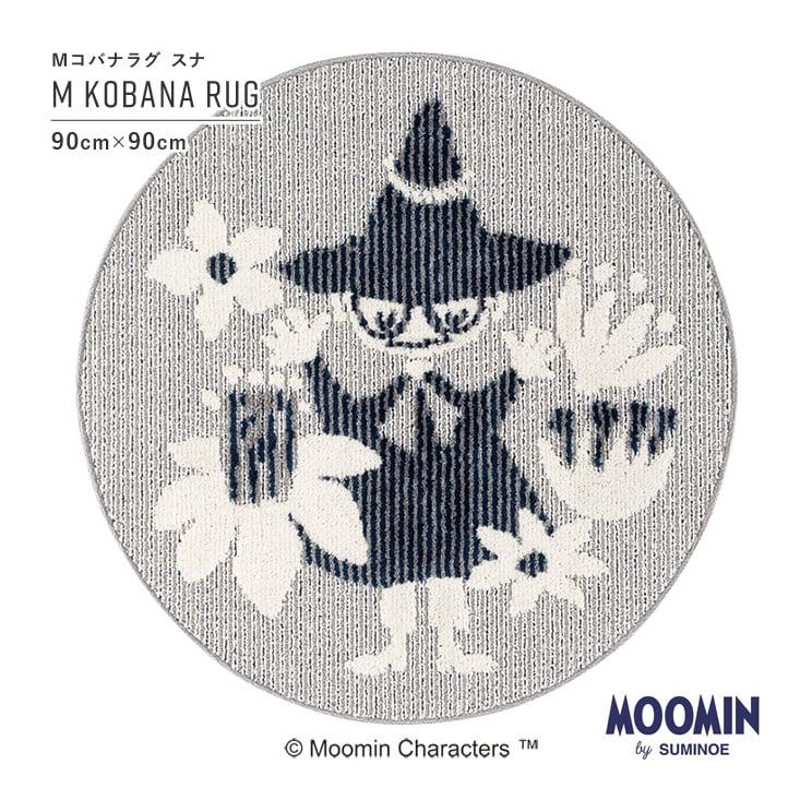 【最短3営業日で出荷】ラグマット ムーミン Mコバナラグ スナ 90×90cm MOOMIN M KOBANA RUG スミノエ SUMINOE