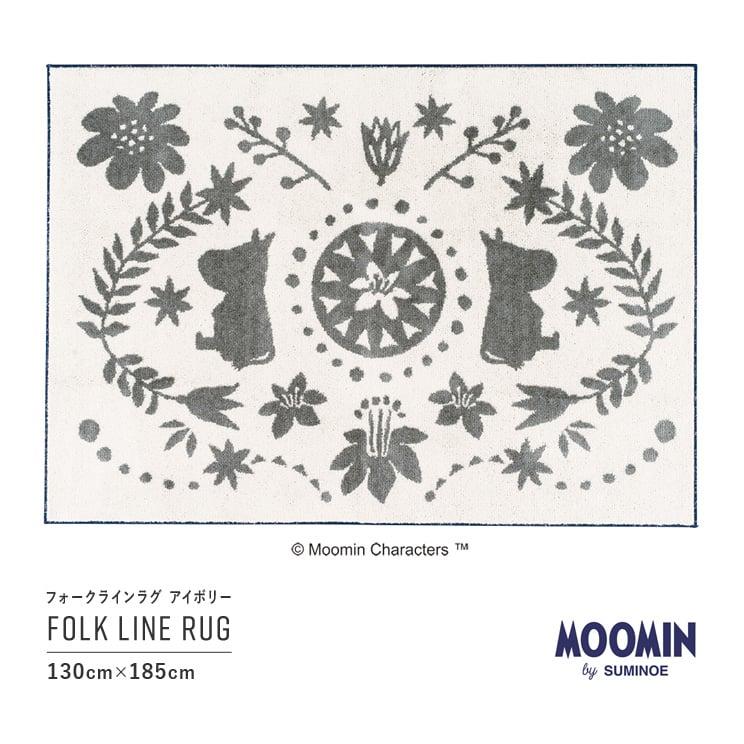【最短3営業日で出荷】ラグマット ムーミン フォークラインラグ アイボリー 130×185cm MOOMIN FOLK LINE RUG スミノエ SUMINOE