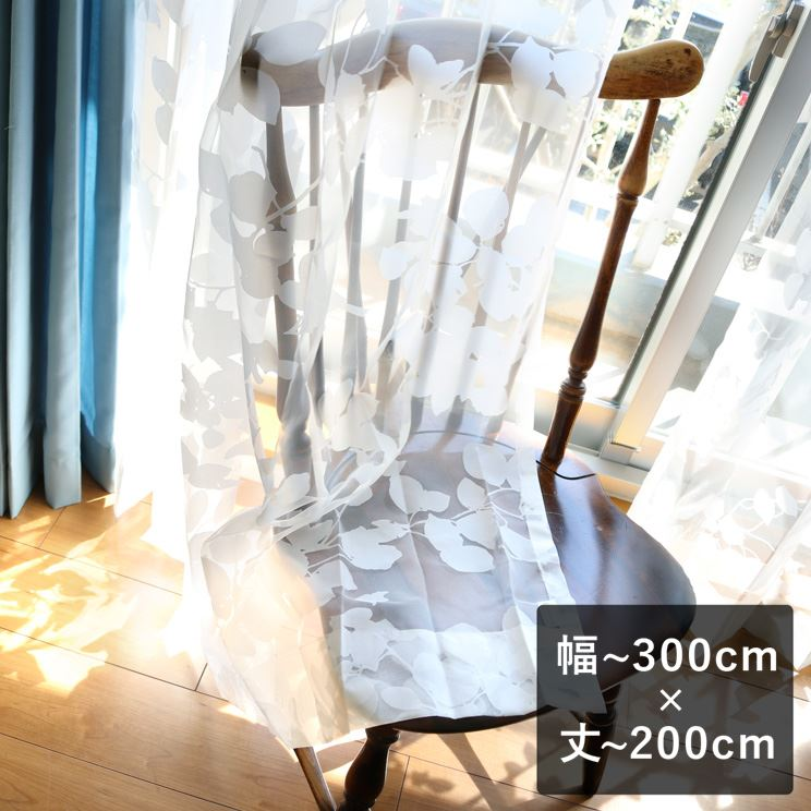 【最短6営業日で出荷】オパールレースカーテン「Dorris ドリス ホワイト」  幅〜300cm×丈〜200cm