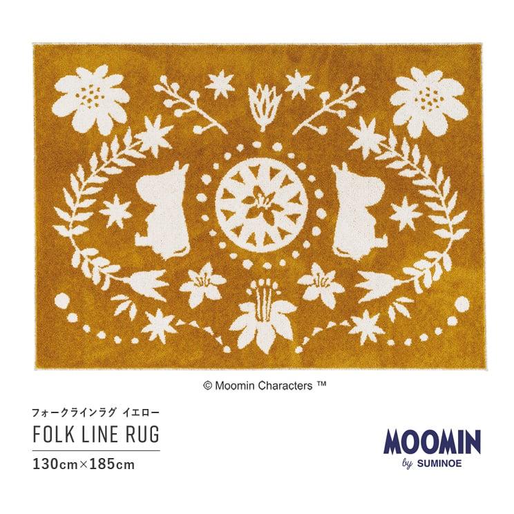 【最短3営業日で出荷】ラグマット ムーミン フォークラインラグ イエロー 130×185cm MOOMIN FOLK LINE RUG スミノエ SUMINOE