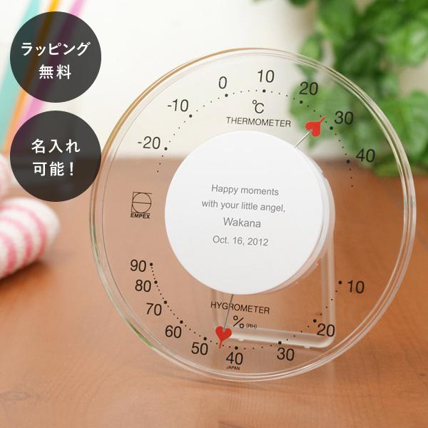 名入れ 温湿度計 セレナハート 置き掛け兼用 温度計 湿度計